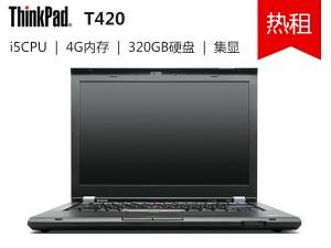 T420 i5/4G/320G或120G SSD /集显 14.1寸ThinkPad 笔记本电脑