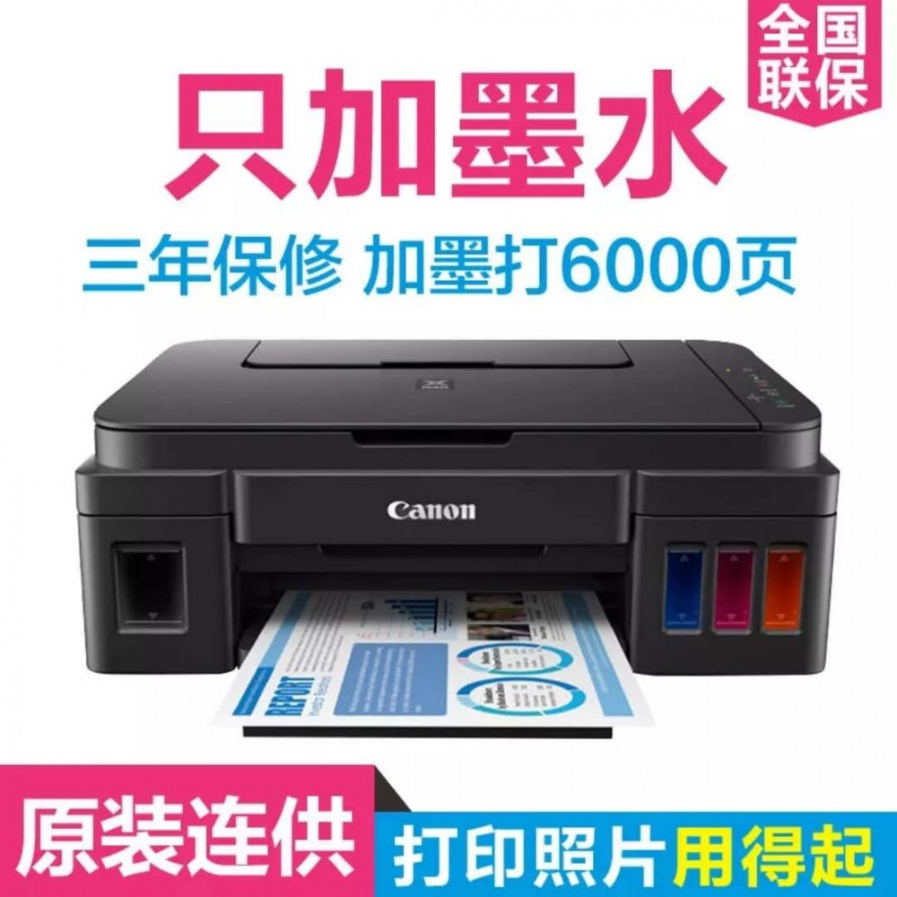 佳能G2800喷墨三合一一体机照片打印机