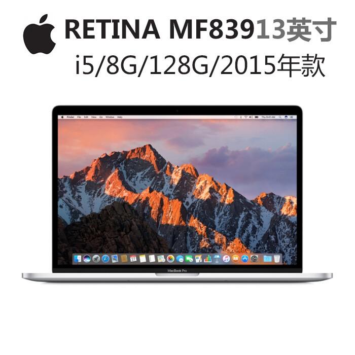 Retina2015款13.3英寸蘋果筆記本電腦