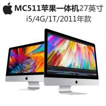 苹果一体机2011年款i5/4G/1T/HD57501G/MC511/MC814/MC814定制/