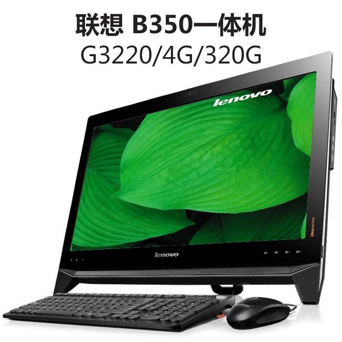 联想B350一体机G3220/4G/320G