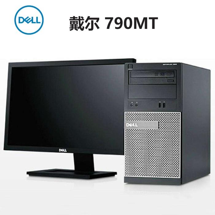 (i3/4G/120G SSD/集显/19寸液晶)戴尔790M台式机 租赁