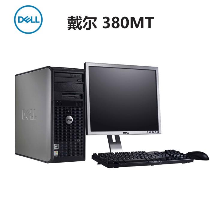 (双核E8400/4G/500G/集显/19寸液晶)戴尔380MT台式机 租赁