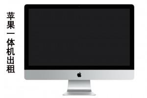 湖南 长沙苹果一体机出租 高配一体电脑租赁租用 27寸