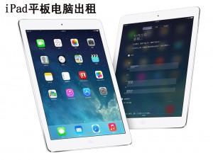 湖南长沙苹果iPad出租 平板电脑租赁 iPad出租公司 平板出租