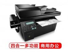 惠普經典不卡紙的小機器打印復印掃描傳真