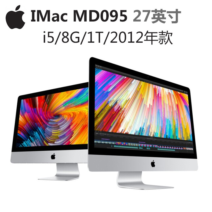 蘋果一體機 MD095/MD096/ME088/ME089