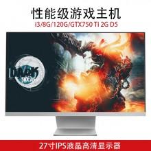 I3 四代/8G/SSD/独显 27寸IPS屏 组装机 租赁