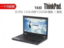 T430 i5/16G/500G或240G SSD /集显 14.1寸ThinkPad 笔记本电脑