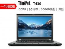 T430 i5/8G/500G或240G SSD /集显 14.1寸 ThinkPad笔记本电脑)