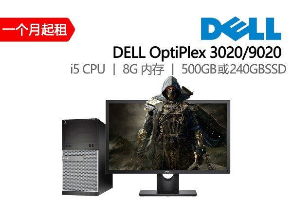 3020/9020 i5/4代 8G/500G 或240G SSD DELL OptiPlex 台式电脑租赁