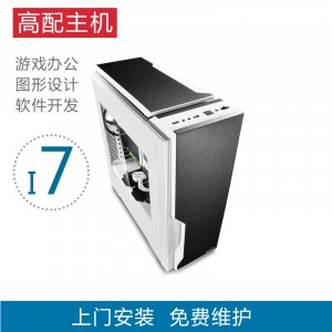 i7高配游戏设计电脑I7/7700K