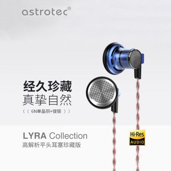 阿思翠 Lyra Collection限量珍藏版平头耳机 蓝色32欧 全新/次新