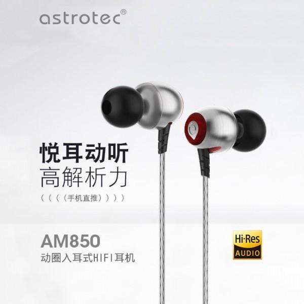 Astrotec/阿思翠 AM850入耳式耳机 全新/次新