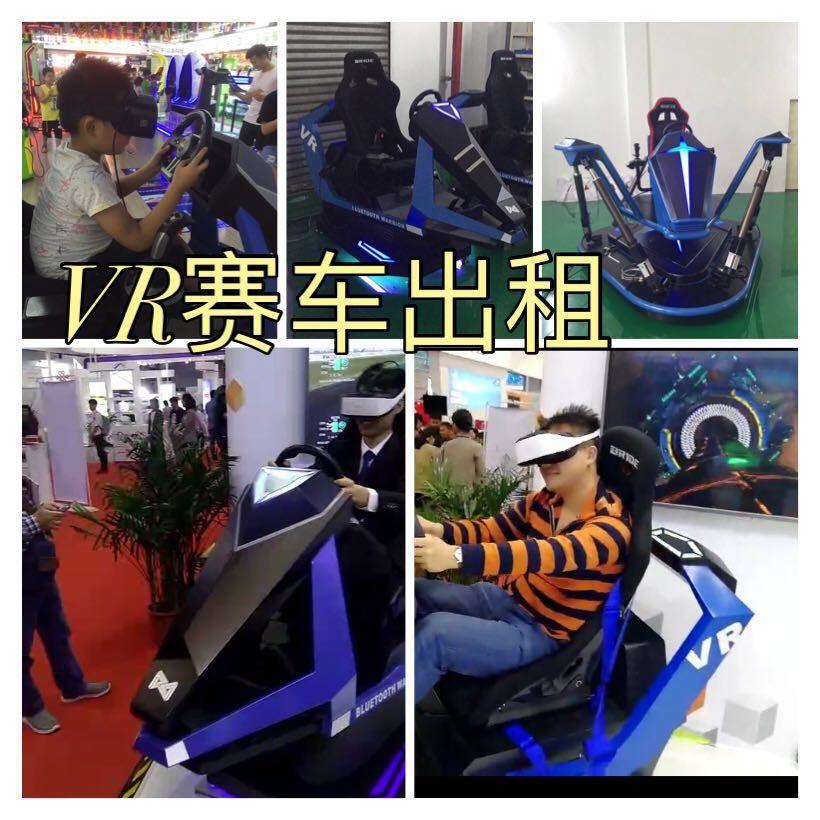 深圳VR賽車出租,VR體感游戲機出租VR滑雪出租