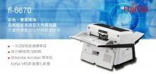 富士通fi-6670/6770高速扫描仪面向全国出租租赁