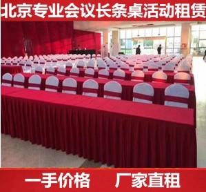 北京出租会议桌培训桌课桌IBM台桌折叠桌椅宴会桌子长条桌租赁