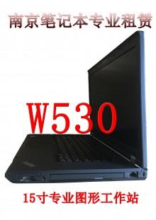 南京商务笔记本专业租赁ThinkPad W530图形工作站