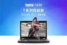经典笔记本Thinkpad T430