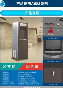 商用纯水型温热程控杀菌饮水机