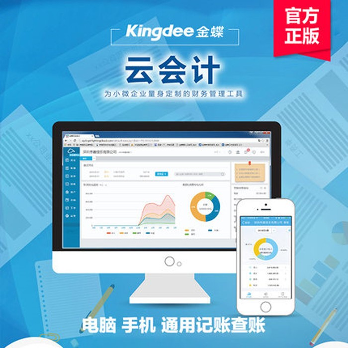 金蝶精斗云云会计(1账套版)--可以租赁的财务软件,免押金,租金按年付
