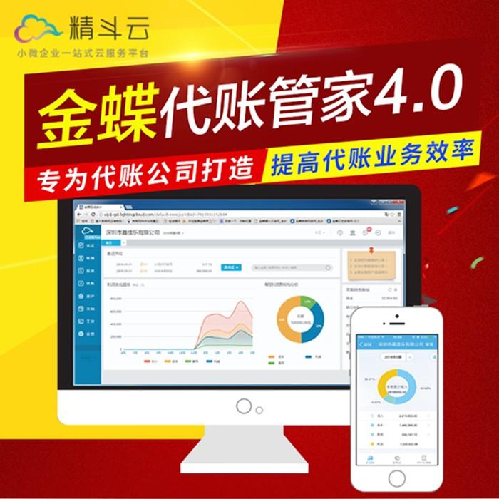 金蝶精斗云云代账(代账管家V4.0)--可以租赁的代账工具,免押金,租金按年付