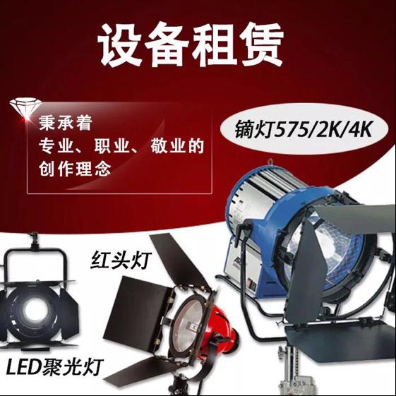 上海影視燈光器材攝影機租賃專業團隊