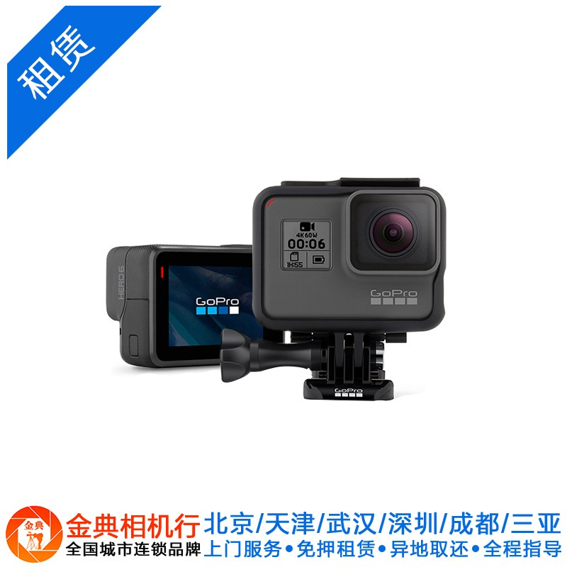 北京市 GoPro HERO 6 Black 黑狗6 /GoPro HERO 5 Black/GoPro HERO4 Black