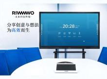 全新RIWWWWO 65吋 觸摸會議平板