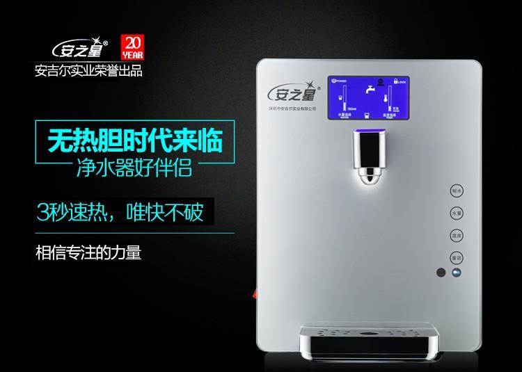 安之星家用速热管线机AZX-GXJ-3