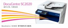 成都市 施乐2020DA全新 彩色数码复印机 租赁