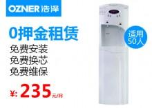 OZNER浩泽商用净水器 办公室直饮水租赁JZY-A1XB-A特价