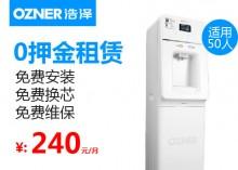 浩泽商用办公直饮净水器免押金租赁JZY-A1XB2-W(CW)