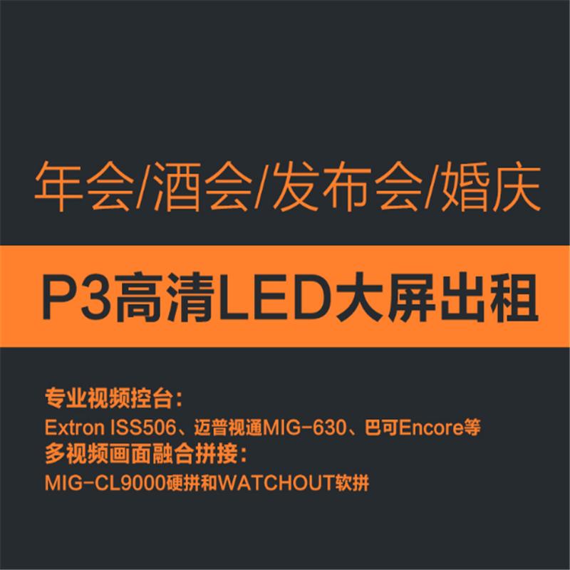 北京一手LED高清大屏租赁-灯光音响线阵舞台出租赁搭建喷绘写真
