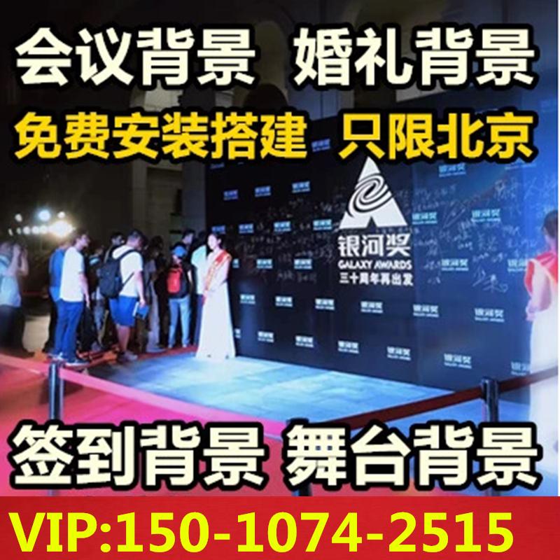 北京簽到背景板活動背景板出租租賃桁架背景板搭建舞臺背景板出租