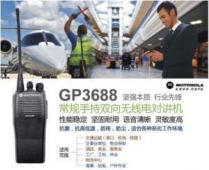 摩托罗拉GP3688对讲机租赁出租用