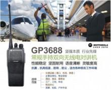 摩托羅拉GP3688對講機租賃出租用
