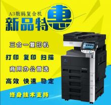 柯尼卡美能达C360彩色打印机