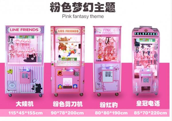 广州地区娃娃机出租