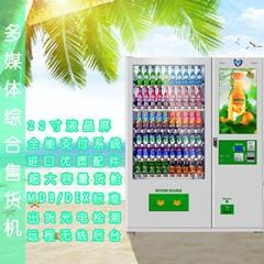 伴侣多媒体自动售货机饮料机