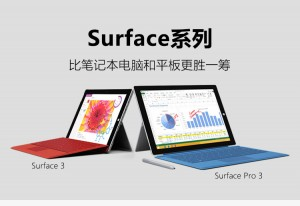 微软 Surface Pro 3 平板电脑二合一