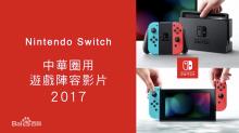 switch ns主機內含大量游戲