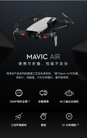 大疆 Mavic Air 御Air 折叠便携航拍无人机 三电全能套装 深圳市发货(三天起租)