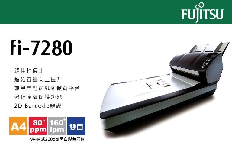 富士通fi-7280/fi-7260图文影像扫描仪面向全国出租