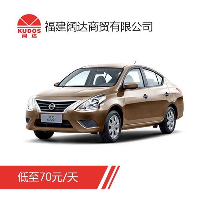 福州 日产阳光 汽车租赁