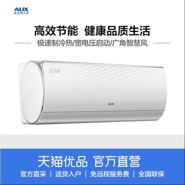 AUX/奥克斯 KFR-35GW/BpNYA19+1大1.5匹冷暖家用挂式空调变频1级