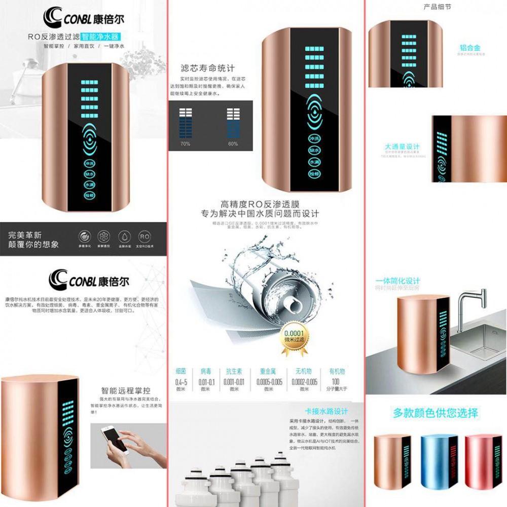 2018最热销铝合金外壳大通量智能净水器