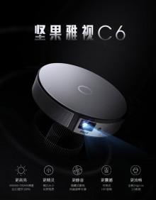 坚果 G1 C6 LED高清投影机  3D 智能 无线同屏