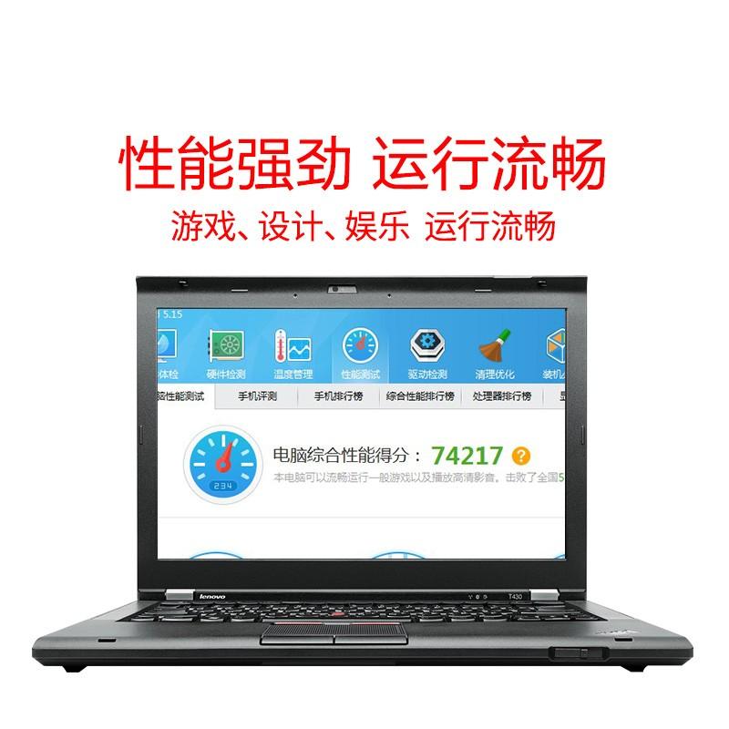 联想Thinkpad T430办公电脑亚博体育官网投注8 个人公司出租