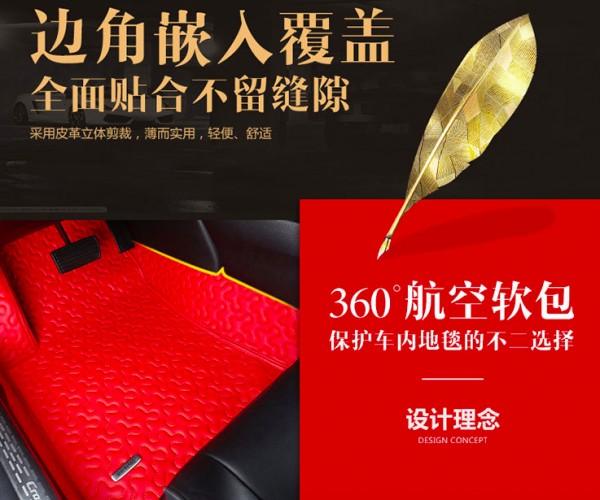 【以租代购】360全包围航空软包汽车脚垫 专车定制